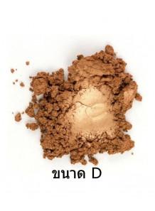 Bronze Gold Mica บรอนซ์ทอง (ขนาด D)