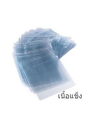 ชริ้งฟิล์ม PVC เนื้อแข็ง ซอง 18x30ซม (100ชิ้น/pack)