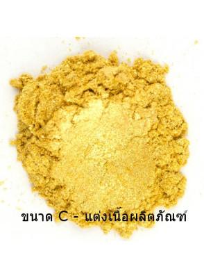 Gold Glitter Mica ประกายทอง (ขนาด C)
