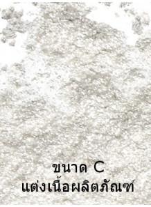 Silver Glitter Mica ประกายเงิน (ขนาด C)