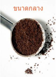 Cofee Scrub เม็ดสครับ กาแฟ ขนาดกลาง