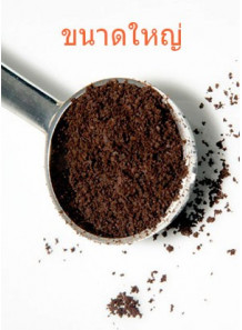 Cofee Scrub เม็ดสครับ กาแฟ ขนาดใหญ่