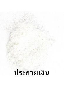 Pearl Silver Mica ขาวมุก เหลือบเงิน (ขนาด D)