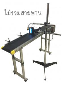 ขาตั้ง สำหรับเครื่องพิมพ์ inkjet พิมพ์ระบบสายพาน