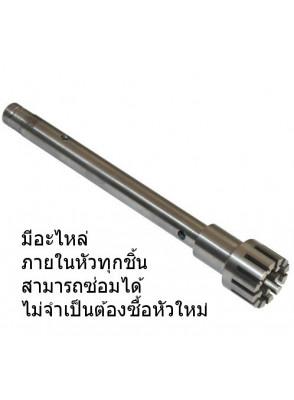 อะไหล่ - หัว Homogenizer 36มม (Stainless 304)