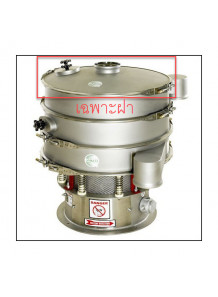 ฝา เครื่องร่อนตะแกรง Vibrating Sifter 43x15ซม 1ชั้น (สแตนเลส)