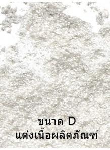 Silver Glitter Mica ประกายเงิน (ขนาด D)