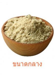 Rice Bran Scrub เม็ดสครับ ขนาดกลาง